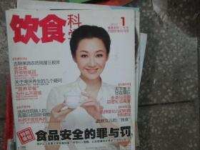 饮食科学杂志2012年第1期