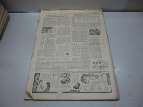 四川日报 1979年9月(2日-28日)