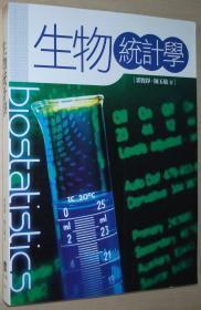 生物统计学 作者:郭宝铮、陈玉敏