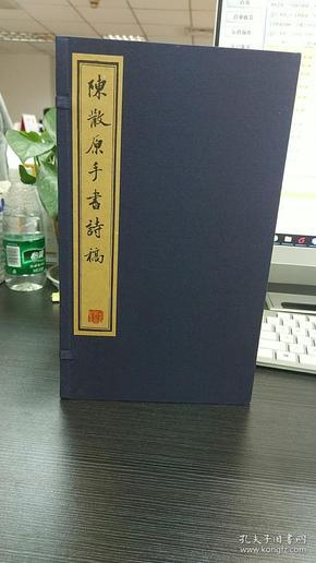 陳散原手書詩稿(據陳三立手稿影印,一函一冊,新鮮出爐,挺清晰的,值得收藏)