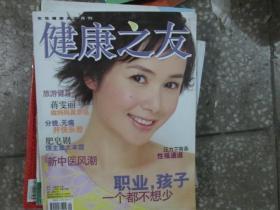 健康之友杂志2002年5月号(总第152期)