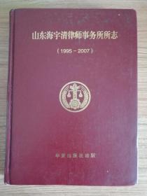 山东海宇清律师事务所所志(1995~2007)