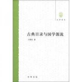 古典目录与国学源流