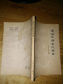 漫话中国古代军事