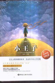 影响孩子一生的世界名著全8册新版儿童文学小说小王子昆虫记等中小学生二三四五六年级课外读物书籍