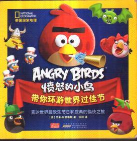 美国国家地理 愤怒的小鸟:带你环游世界过佳节