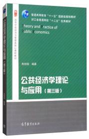 公共经济学理论与应用(第三版)/高等学校经济与管理类核心课程教材