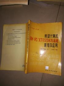 微型计算机IBM-PC/XT[0520系列]系统原理及应用{修订版}  下册