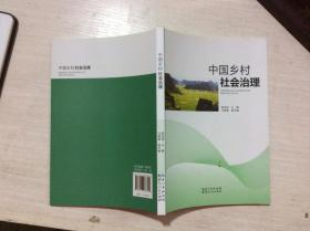 中国乡村社会治理