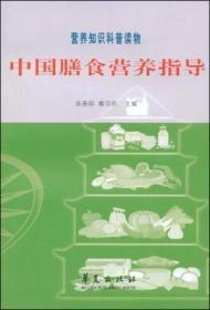 中国膳食营养指导 营养知识科普读物