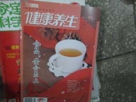 健康养生杂志2014年第1期