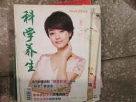 健康养生杂志2012年10月号