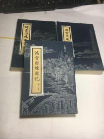 鸿雪因缘图记(全三集)
