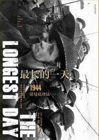 最长的一天:1944诺曼底登陆二战史诗三部曲