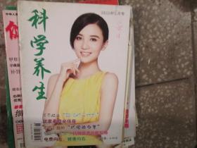 健康养生杂志2012年6月号