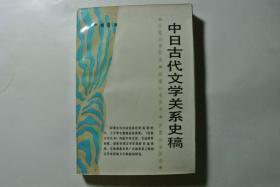 中日古代文学关系史稿(比较文学丛书)