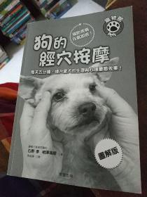 狗的经穴按摩  图解版