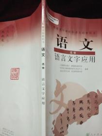 普通高中课程标准实验教科书:语文·语言文字应用(选修)