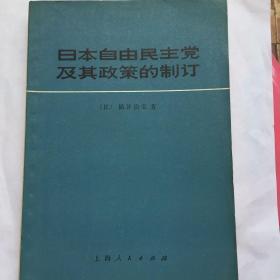 正版现货 日本自由民主党及其政策的制定 〔日〕福井治弘著 上海人民出版社出版 图是实物