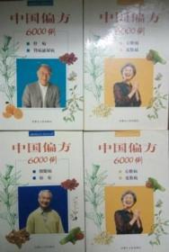 522〉中医类:中国偏方6000例-心脏病皮肤病卷