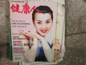 健康人杂志2003年8月号