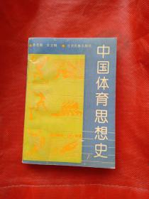 中国体育思想史