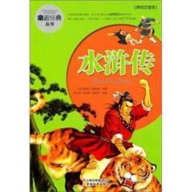 水浒传(美绘注音版)