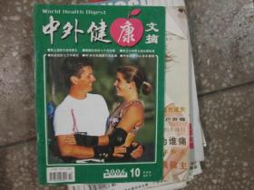 中外健康文摘杂志2006年第10期