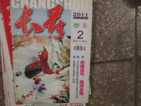 长寿杂志2011年第2期(总第289期)
