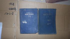 兽医药理学 日文 上卷 中卷 两册合售 第18版