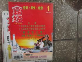 食经杂志2012年第1期(总第193期)