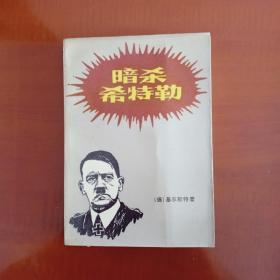 暗杀希特勒
