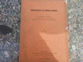 中国地质文献目录 西藏及金沙江以西区域之地质学及其有关科学参考文献目录