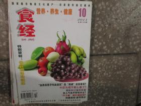 食经杂志2011年第10期(总第190期)