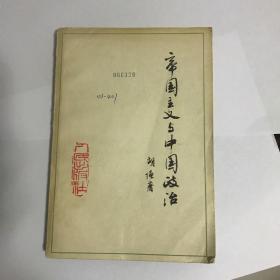 帝国主义与中国政法