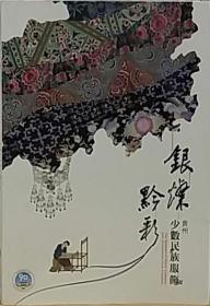 银灿黔彩 贵州少数民族服饰
