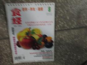 食经杂志2009年第3期(总第159期)