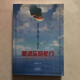 被遗忘的航行:追寻郑和下西洋