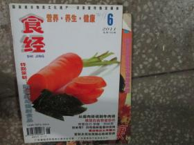 食经杂志2011年第6期(总第186期)