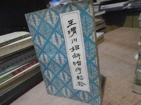 王渭川妇科治疗经验
