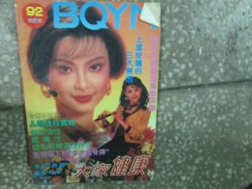 大家健康杂志1992年合订本