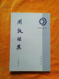 周敦颐集(理学丛书)[2009年第二版]