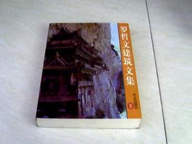 罗哲文建筑文集(罗哲文签名、钤印本、)【32开  1999年一版一印】