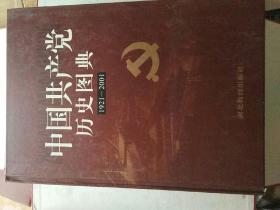 中国共产党历史图典:1921~2001