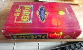 高级英汉双解大词典  中国大百科全书出版社