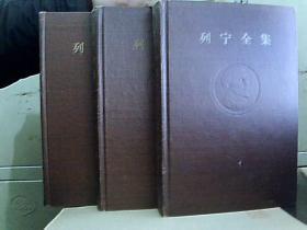 列宁全集(14.24.28)