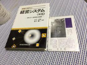 日文原版 情报化时代の経営 システム