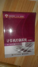 计算机控制系统(第3版)