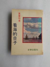 看海的日子  约七十年代出版