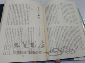 原版日本日文書 山の花 野の草 上田菊童 株式會社誠文堂新光社 1974年2月 大32開硬精裝